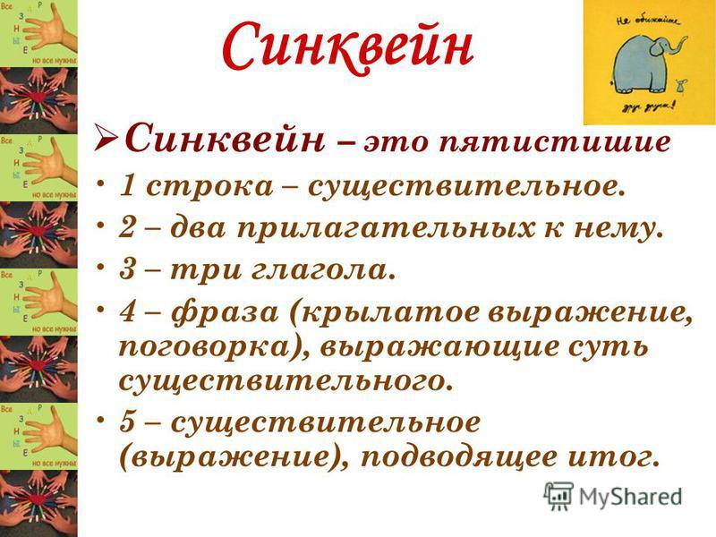 Синквейн Синквейн – это пятистишие 1 строка – существительное. 2 – два прилагательных к нему. 3 – три глагола. 4 – фраза (крылатое выражение, поговорка), выражающие суть существительного. 5 – существительное (выражение), подводящее итог.