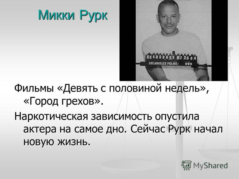 Микки Рурк