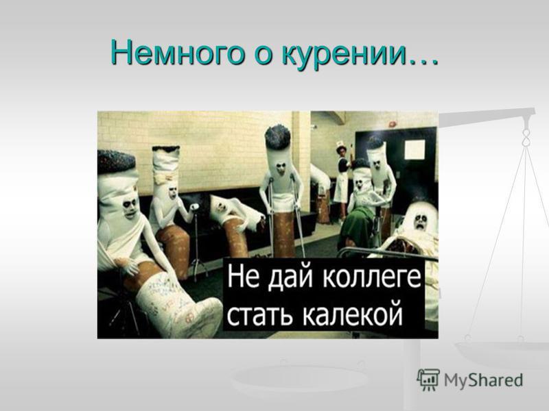 Юридический ликбез В России все действия, связанные с наркотическими веществами (хранение, транспортировка, продажа) предусматривают уголовную ответственность (от условного срока до лишения свободы).