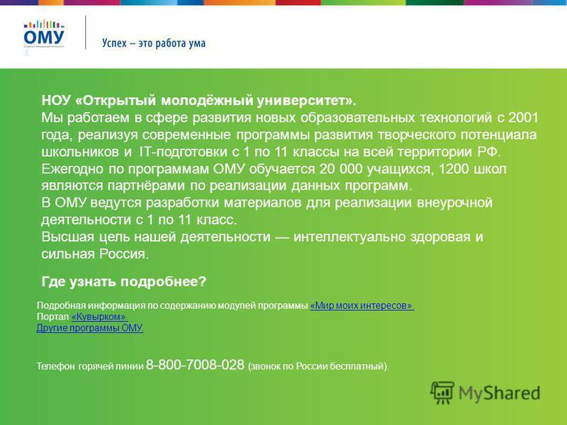 НОУ «Открытый молодёжный университет». Мы работаем в сфере развития новых образовательных технологий с 2001 года, реализуя современные программы развития творческого потенциала школьников и IT-подготовки с 1 по 11 классы на всей территории РФ. Ежегод