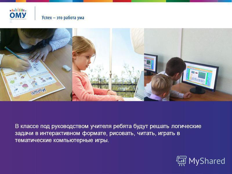 В классе под руководством учителя ребята будут решать логические задачи в интерактивном формате, рисовать, читать, играть в тематические компьютерные игры.