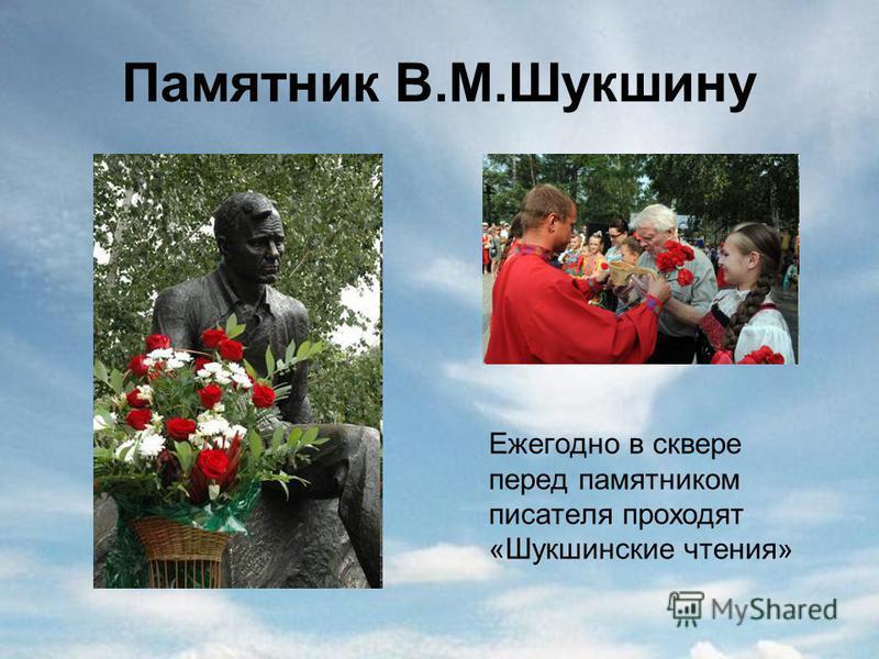 Памятник В.М.Шукшину Ежегодно в сквере перед памятником писателя проходят «Шукшинские чтения»