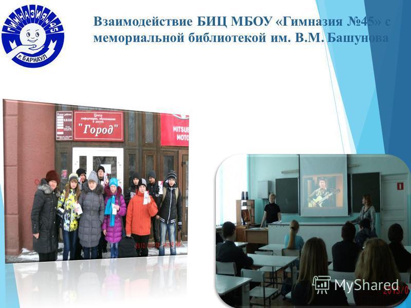 Взаимодействие БИЦ МБОУ «Гимназия 45» с мемориальной библиотекой им. В.М. Башунова