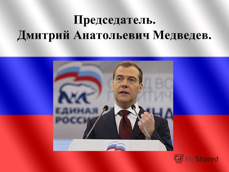 Председатель. Дмитрий Анатольевич Медведев.