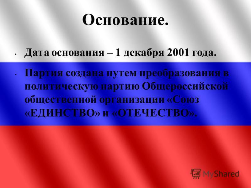 Основание. Дата основания – 1 декабря 2001 года. Партия создана путем преобразования в политическую партию Общероссийской общественной организации «Союз «ЕДИНСТВО» и «ОТЕЧЕСТВО».