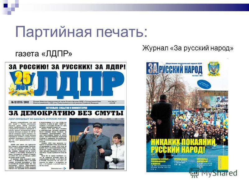Партийная печать: газета «ЛДПР» Журнал «За русский народ»