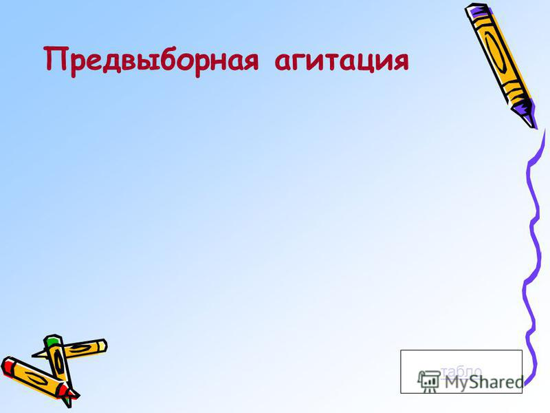 Предвыборная агитация табло