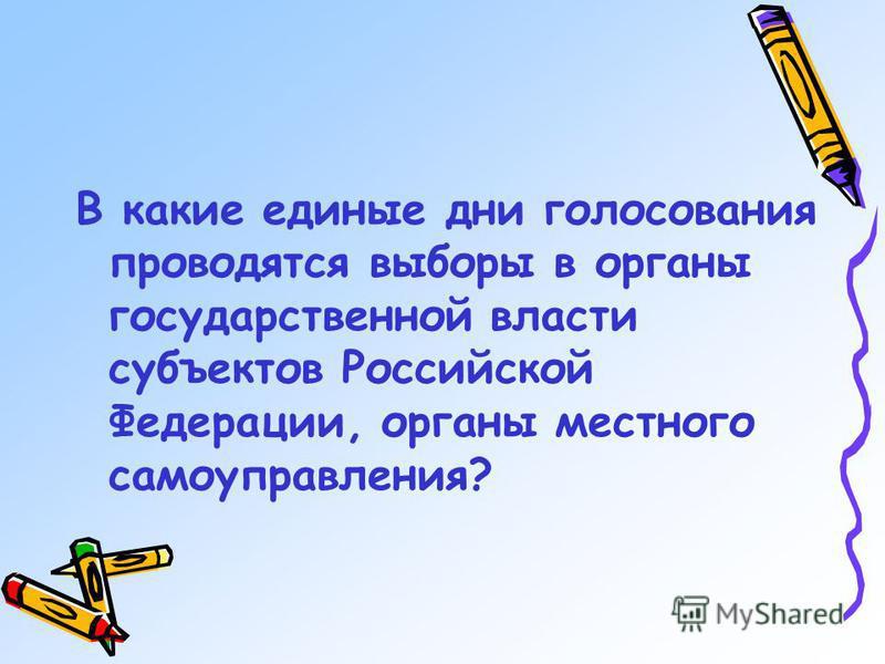 В какие единые дни голосования проводятся выборы в органы государственной власти субъектов Российской Федерации, органы местного самоуправления?
