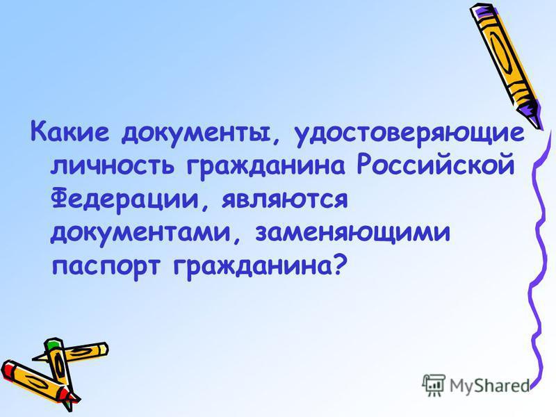 Какие документы, удостоверяющие личность гражданина Российской Федерации, являются документами, заменяющими паспорт гражданина?