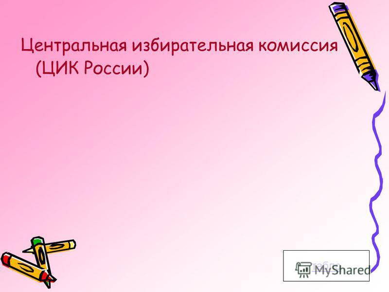 Центральная избирательная комиссия (ЦИК России) табло