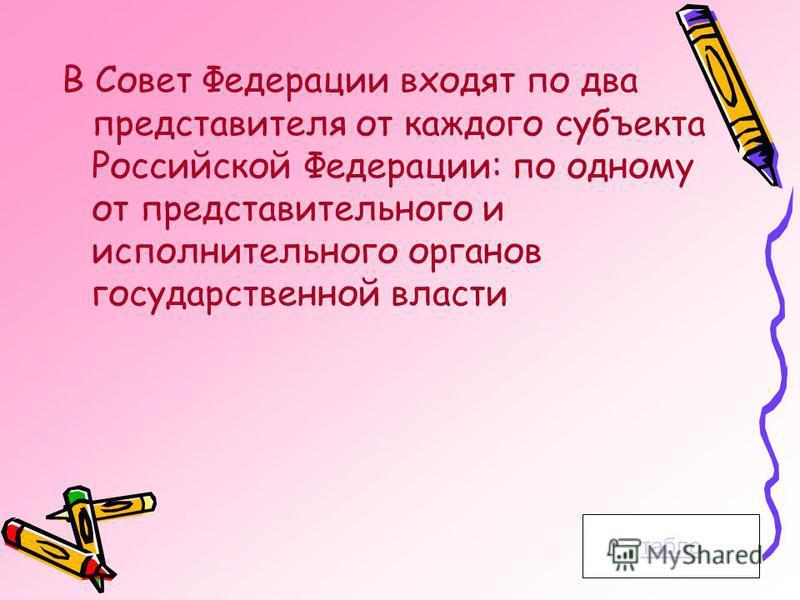 В Совет Федерации входят по два представителя от каждого субъекта Российской Федерации: по одному от представительного и исполнительного органов государственной власти табло