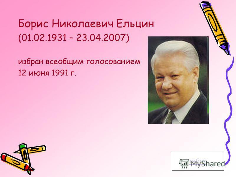 Борис Николаевич Ельцин (01.02.1931 – 23.04.2007) избран всеобщим голосованием 12 июня 1991 г. табло