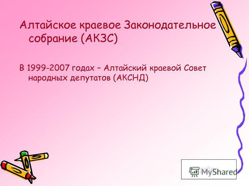 табло Алтайское краевое Законодательное собрание (АКЗС) В 1999-2007 годах – Алтайский краевой Совет народных депутатов (АКСНД)