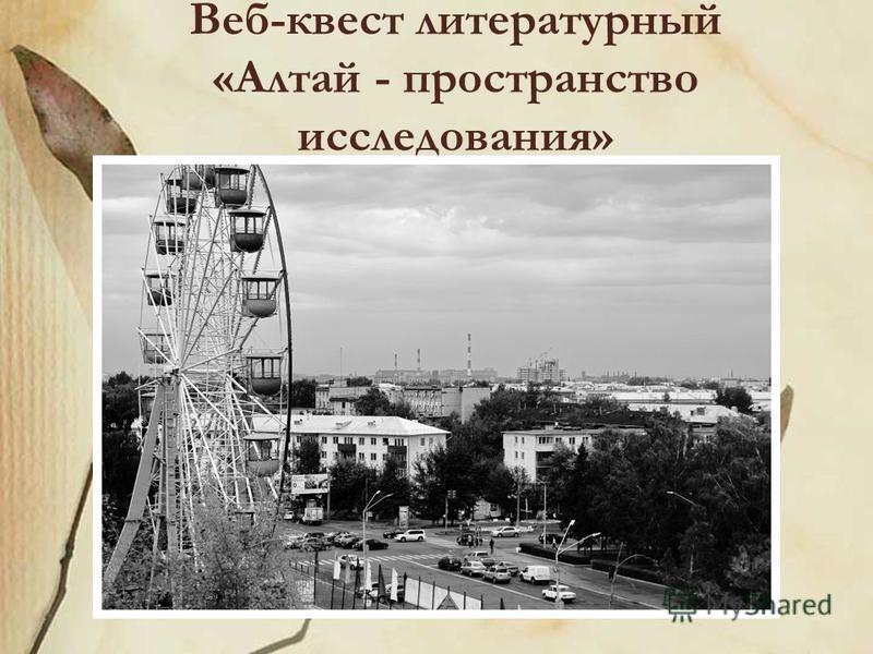 Веб-квест литературный «Алтай - пространство исследования»