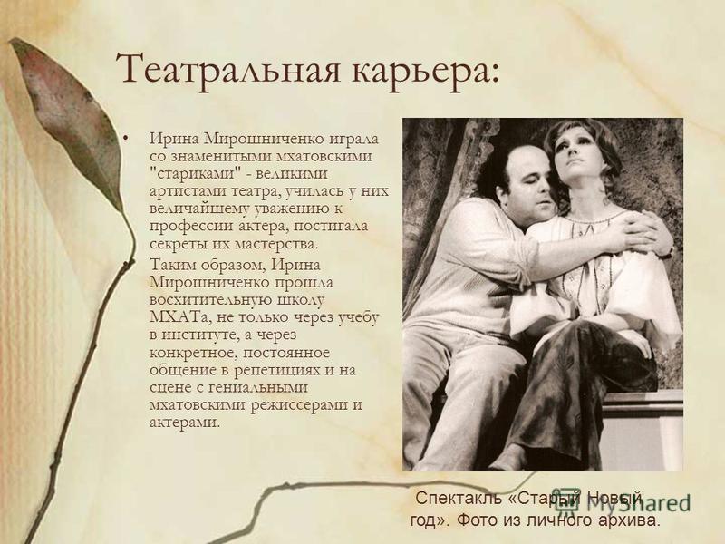 Театральная карьера: Ирина Мирошниченко играла со знаменитыми мхатовскими