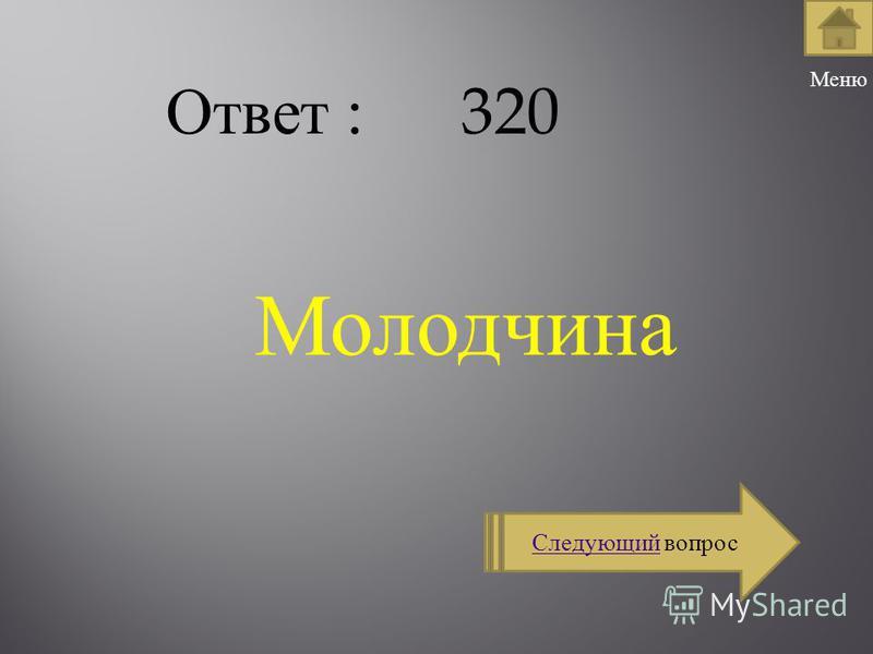 Решение : a 1 = -3 ; d=2 S 20 = 2 * (-3) + 2 * ( 20 -1 ) 2 * 2 =(-6 + 38 ) * 10 =32*10 =320 Ответ : 320 Следующий вопрос вопрос