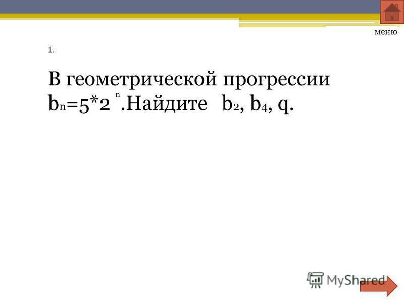 Презентация на тему Контрольная работа Арифметическая прогрессия  В геометрической прогрессии b n 5 2 Найдите b 2 b 4 q меню n