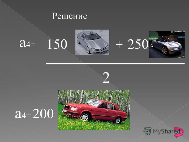 Допустим: завод начал работать в 2000 году. Сколько машин выпустил завод в 2004 году? К 2003 они выпустили 150 машин. В 2005 – 250 машин.ДАНО: а 3 = 150 а 5 = 250 Найти : а 4 Решение И с каждым последующим годом машин производилось на 50 больше чем в