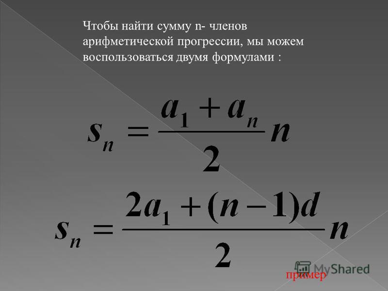 Дано: а 1 а 1 = 2 а 2 а 2 = 4 d = 2 Найти: а 100 Решение: а 100= 2 + ( 100-1 ) 2 а 100 = 200