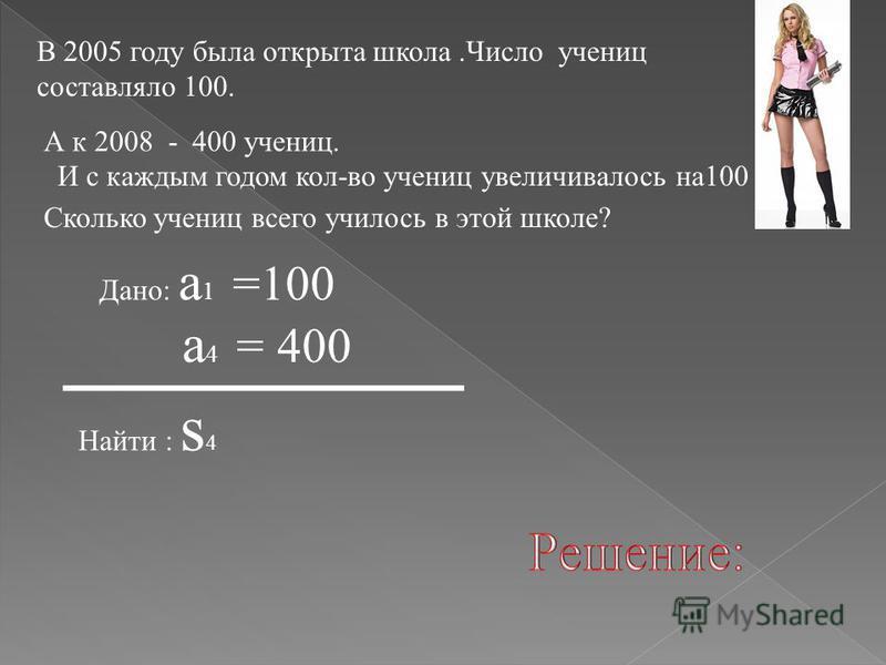Чтобы найти сумму n- членов арифметической прогрессии, мы можем воспользоваться двумя формулами : пример