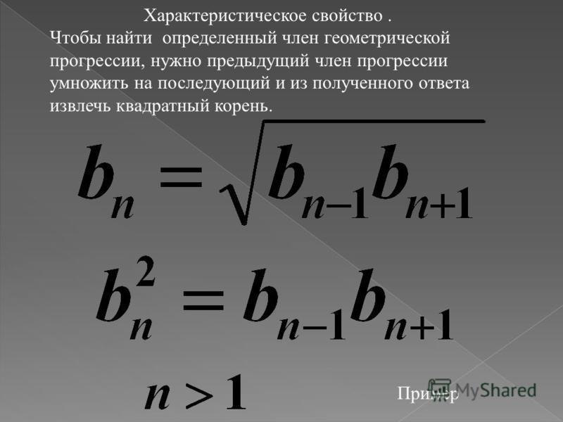 2s=2+ 2+2+2+2+2+2+…+2 Обозначим искомую сумму за s 23456763 S= 2 - 1 64 Если вычислить значение 2 -1, то получится огромное число, которое трудно даже прочитать: 18 446 744 073 709 551 615 64