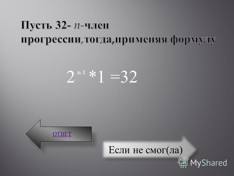 В геометрической прогрессии b 1 = 1 ; b 2 =2. Какой номер имеет член, равный 32