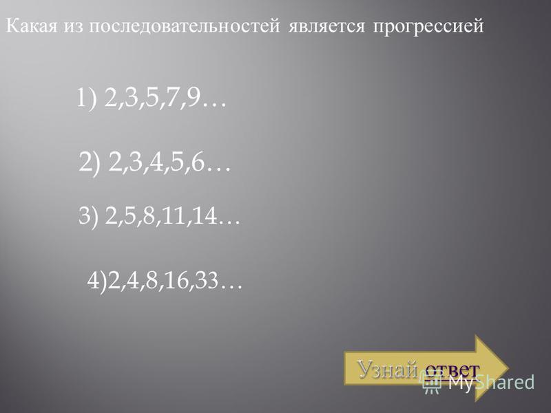 дальше 1 задание 1 задание ( арифметическая ) 2 задание 2 задание (арифметическая ) 4 задание 4 задание ( геометрическая ) 3 задание 3 задание (арифметическая )