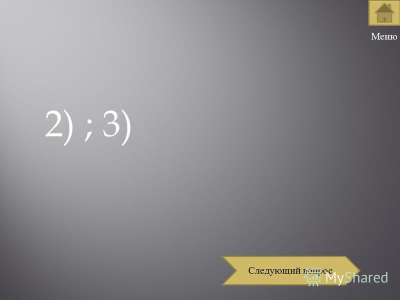 Какая из последовательностей является прогрессией 1) 2,3,5,7,9… 2) 2,3,4,5,6… 3) 2,5,8,11,14… 4)2,4,8,16,3 3 …