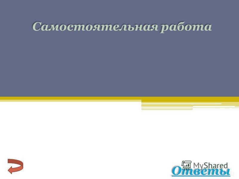 Презентация на тему Самостоятельная работа Ответы Найдите  1 Самостоятельная работа Ответы