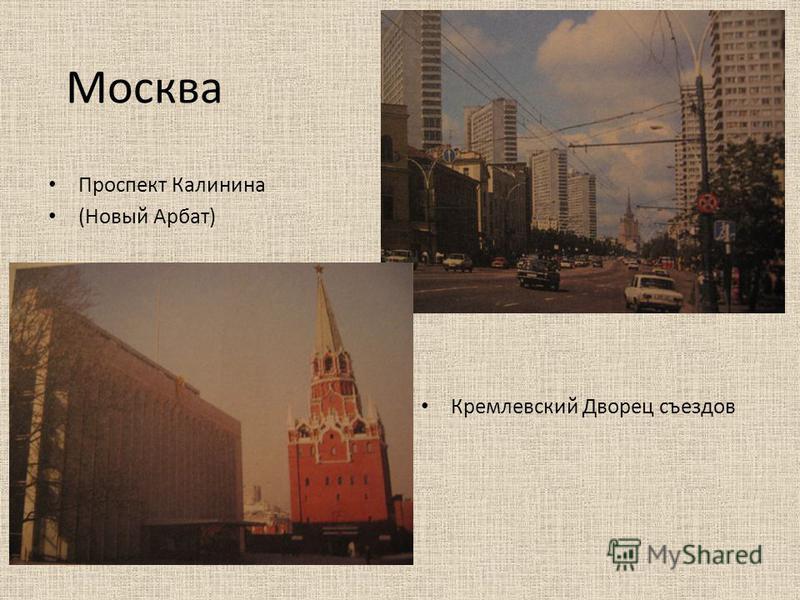 Москва Проспект Калинина (Новый Арбат) Кремлевский Дворец съездов