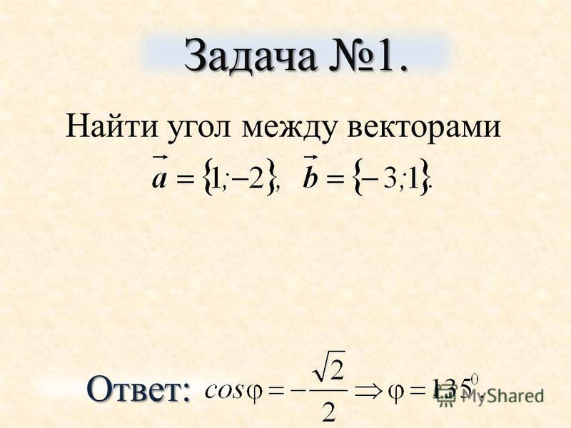 Найти угол между векторами Ответ: Задача 1.