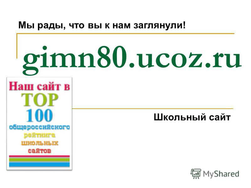 gimn80.ucoz.ru Мы рады, что вы к нам заглянули! Школьный сайт