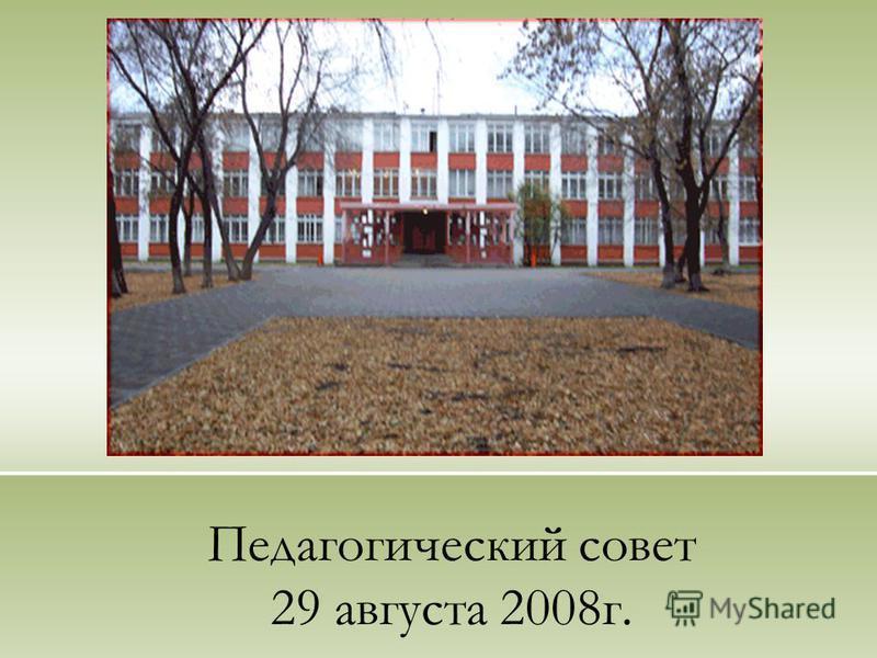Педагогический совет 29 августа 2008 г.