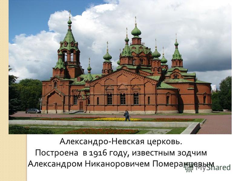 Александро-Невская церковь. Построена в 1916 году, известным зодчим Александром Никаноровичем Померанцевым
