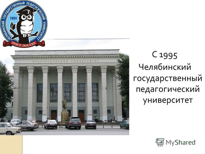 С 1995 Челябинский государственный педагогический университет