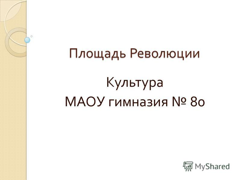 Площадь Революции Культура МАОУ гимназия 80