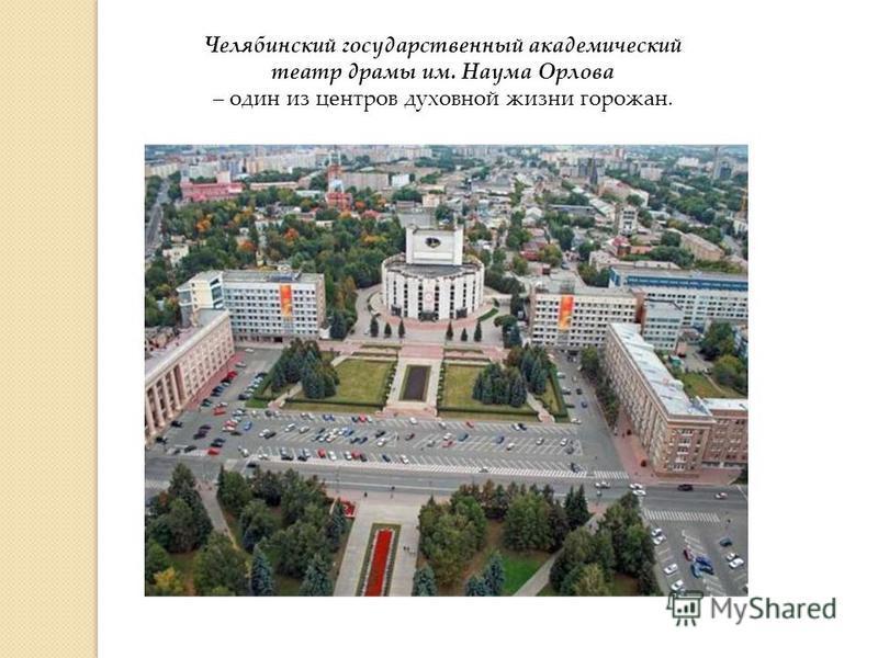 Челябинский государственный академический театр драмы им. Наума Орлова – один из центров духовной жизни горожан.