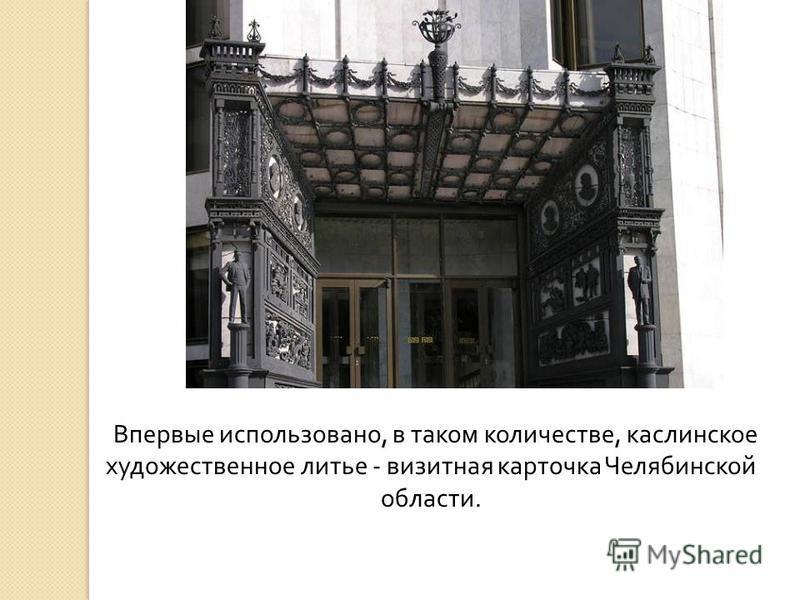 Впервые использовано, в таком количестве, каслинское художественное литье - визитная карточка Челябинской области.