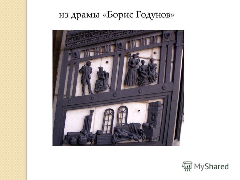 из драмы «Борис Годунов»