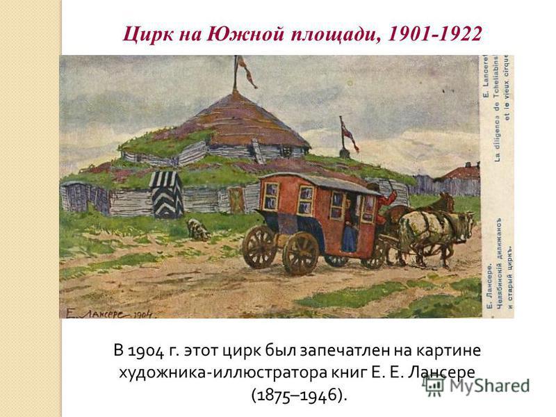 Цирк на Южной площади, 1901-1922 В 1904 г. этот цирк был запечатлен на картине художника-иллюстратора книг Е. Е. Лансере (1875–1946).