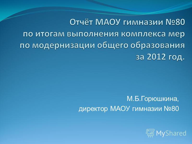 М.Б.Горюшкина, директор МАОУ гимназии 80