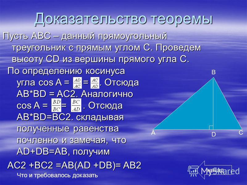 Теорема В прямоугольном треугольнике квадрат гипотенузы равен сумме квадратов катетов. В А С