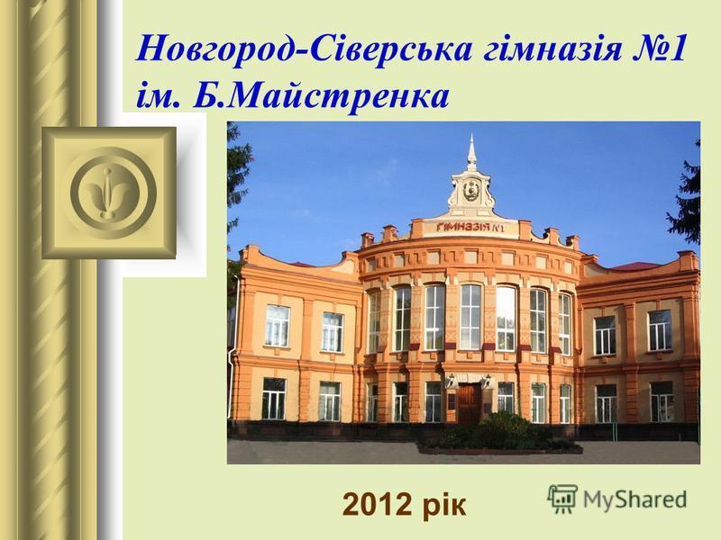 Новгород-Сіверська гімназія 1 ім. Б.Майстренка 2012 рік