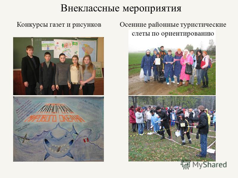 Внеклассные мероприятия Конкурсы газет и рисунков Осенние районные туристические слеты по ориентированию
