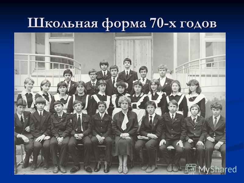 Школьная форма 70-х годов