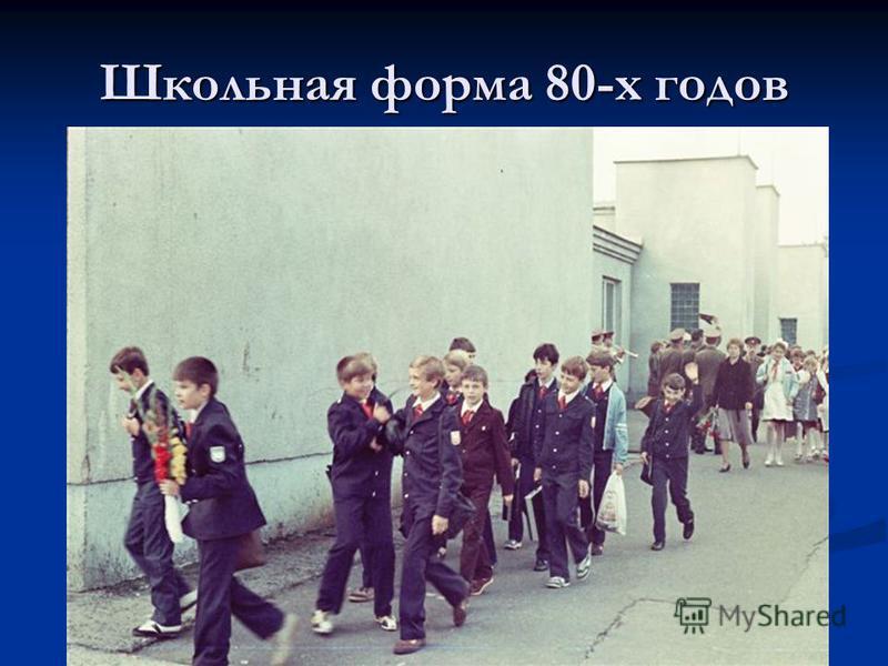 Школьная форма 80-х годов