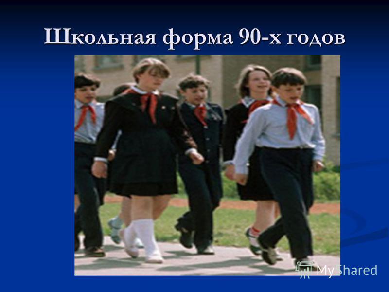 Школьная форма 90-х годов