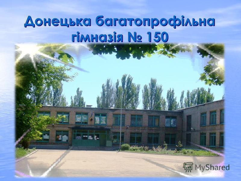 Донецька багатопрофільна гімназія 150 Донецька багатопрофільна гімназія 150