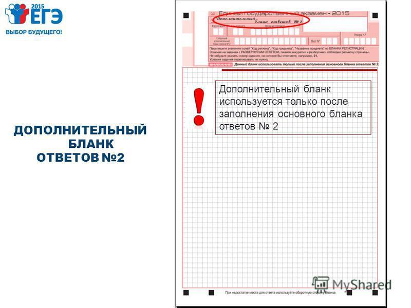 ДОПОЛНИТЕЛЬНЫЙ БЛАНК ОТВЕТОВ 2 Дополнительный бланк используется только после заполнения основного бланка ответов 2
