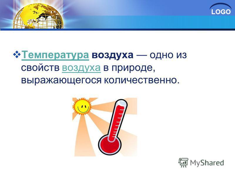 LOGO Температура воздуха одно из свойств воздуха в природе, выражающегося количественно. Температуравоздуха